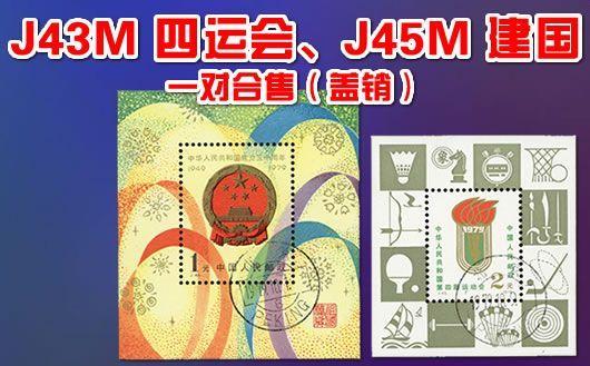 """""""J43M 中华人民共和国第四届运动会(盖销)、J45M 中华人民共和国成立三十周年(二)(盖销)一对合售""""。本套邮品均为盖销票,一对合售。原胶全品,仅此一套,售完为止!"""