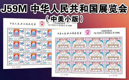 """J59M 中华人民共和国展览会(小型张)(中美小版)""。原胶全品,限量2套,售完为止!"