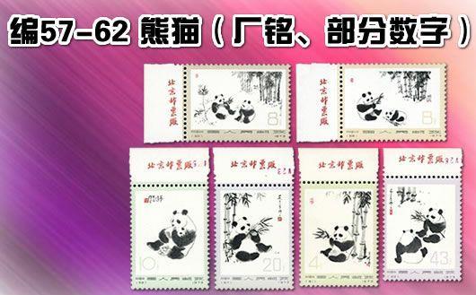 """""""编57-62 熊猫(带左上厂铭、部分数字)""""。一套共6枚,且均带左上厂铭,部分带数字。原胶全品,仅此一套,售完为止!"""