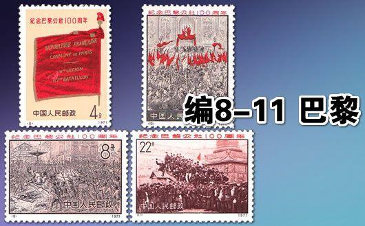 """""""编8-11 纪念巴黎公社一百周年""""。一套共4枚,原胶全品,仅此一套,售完为止!"""