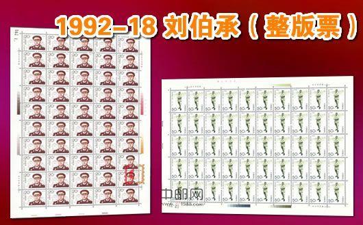 """""""1992-18 刘伯承诞生一百周年(整版票)""""。两张一版,一版50套票。原胶全品,欢迎购买!"""