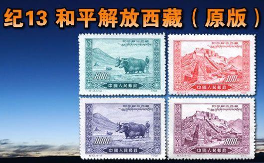 """""""纪13 和平解放西藏(原版)""""。本套邮品为纪念原版票,全品。仅此一套,售完为止!"""
