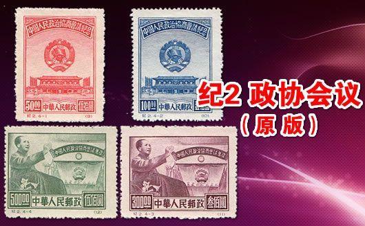 """""""纪2 中国人民政治协商协商会议纪念(纪念原版票)""""。本套邮品为纪念原版票,一套共4枚,个别有黄等,余全品。仅此一套,售完为止!"""