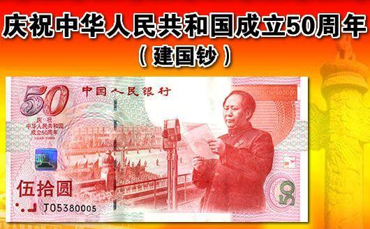 """""""庆祝中华人民共和国成立50周年(建国钞)""""。全新未流通,限量3套,售完为止!"""