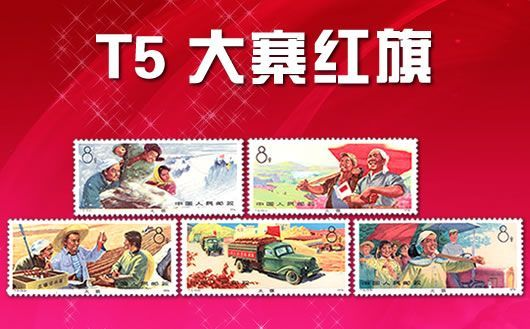 """T5 大寨红旗""。一套共5枚,原胶全品,限量15套,售完为止!"