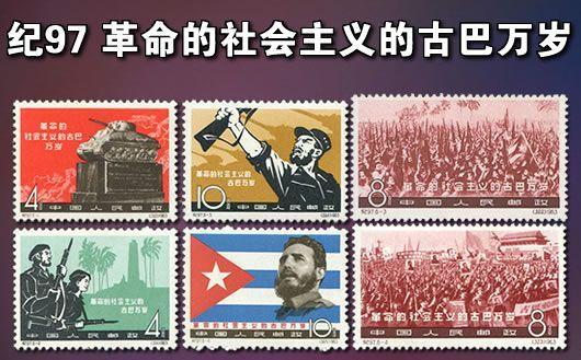 """""""纪97 革命的社会主义的古巴万岁""""。一套共6枚,原胶全品,个别胶干等细小瑕疵。仅此一套,售完为止!"""