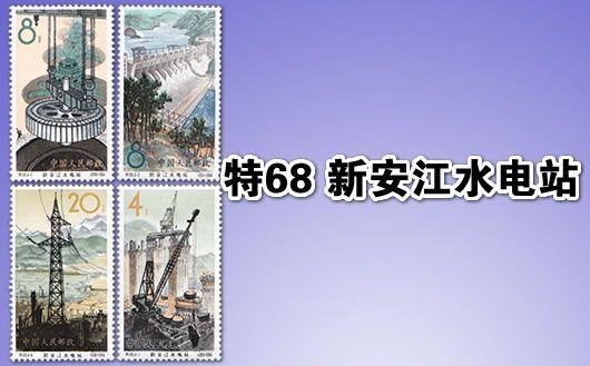 """""""特68 新安江水电站""""。一套共4枚,原胶全品,仅此一套,售完为止!"""