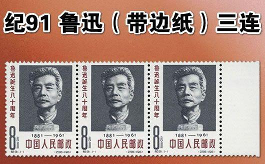 """""""纪91 鲁迅诞生八十周年(三连)""""。本套邮品为三连,且带边纸。原胶上品,轻微有黄。仅此一套,售完为止!"""