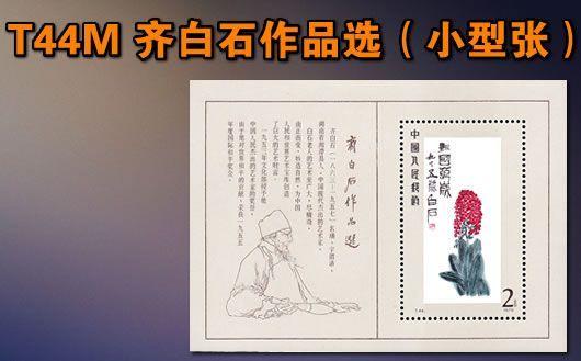 """""""T44M 齐白石作品选(小型张)""""。型张规格:120mm×86mm,小型张邮票规格:38.5mm×62mm。原胶全品,限量10枚,售完为止!"""