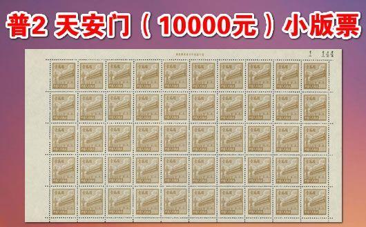 """""""普2 天安门(第二版)(10000元)小版票""""。本套邮品为""""普2(10000元)""""小版,较少见,一版150枚。全品,边纸轻微有黄,限量2套,售完为止!"""
