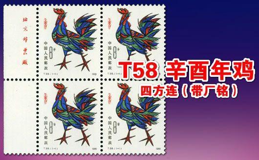 """""""T58 辛酉年鸡(带厂铭)四方连""""。本套邮品为四方连,且带厂铭,原胶全品。限量5套,售完为止!"""