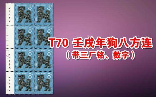 """T70 壬戌年狗(带三厂铭、数字)八方连""。本套邮品为八方连,且带三厂铭、数字。原胶全品,齿间有折。仅此一套,售完为止!"