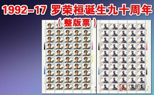 """""""1992-17 罗荣桓同志诞生九十周年(整版票)""""。两张一版,一版50套票。原胶全品,欢迎购买!"""