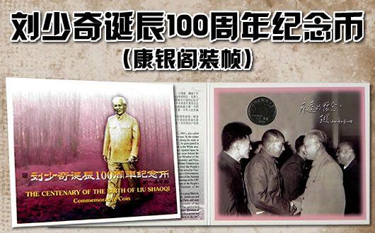 """""""ZZB-34 刘少奇诞辰100周年纪念币(康银阁装帧)""""。该枚纪念币重量6.05克,直径25毫米,面值1元,欢迎购买!"""