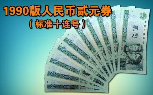 """""""1990版人民币贰元券(标准十连号)""""。全新品相,限量50套,售完为止!"""