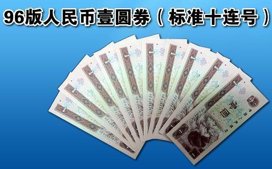 """""""1996版人民币壹圆券(标准十连号)""""。全新品相,限量50套,售完为止!"""