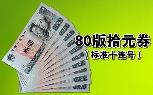 """""""80版人民币拾圆券(标准十连号)""""。本品为标准十连号,全新未流通。限量50套,售完为止!"""