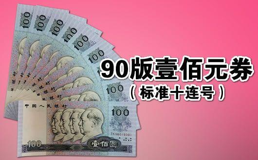 """""""90版壹佰元券(标准十连号)""""。全新未流通,限量20套,售完为止!"""