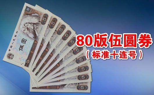 """""""80版人民币伍圆券(标准十连号)""""。本品为标准十连号,全新未流通。限量50套,售完为止!"""