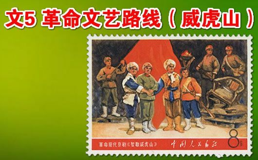 """""""文5 毛主席的革命文艺路线胜利万岁(威虎山)""""。本套邮品为""""文5""""其中一枚——""""威虎山""""。原胶上品,下过水。仅此一套,售完为止!"""