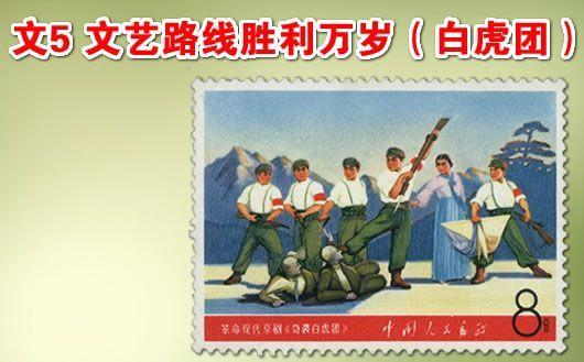 """""""文5 毛主席的革命文艺路线胜利万岁(白虎团)""""。本套邮品为""""文5""""其中一枚——""""白虎团""""。原胶全品,个别弱齿。仅此一套,售完为止!"""