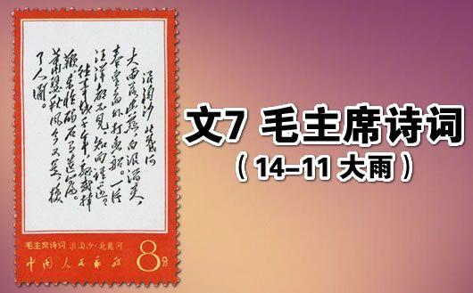 """""""文7 毛主席诗词(14-11'大雨')""""。本套邮品为""""文7""""其中一枚""""大雨(14-11)"""",原胶全品,仅此一套,售完为止!"""