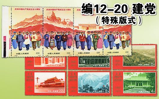 """""""编12-20 庆祝中国共产党成立五十周年(特殊版式)(部分色标)""""。本套邮品的连票部分为四枚,为特殊板式,且带色标。原胶全品,仅此一套,售完为止!"""