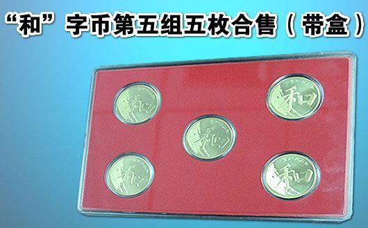 """""""'和'字普通纪念币第五组(五枚合售)(带盒)""""。本套藏品为""""和5""""纪念币摆件,内含5枚""""和5""""纪念币,带盒,全新未流通。限量20套,售完为止!"""