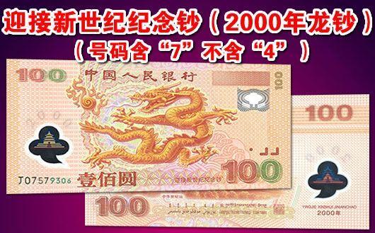"""""""迎接新世纪纪念钞(2000年龙钞)(号码含""""7""""不含""""4"""")""""。号码含""""7""""、不含""""4""""。全新品相,欢迎购买!"""