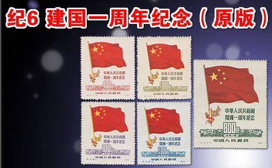 """""""纪6 中华人民共和国建国一周年纪念(纪念原版票)""""。本套邮品为原版票,一套共5枚,上品,个别微黄、轻微折印。仅此一套,售完为止!"""