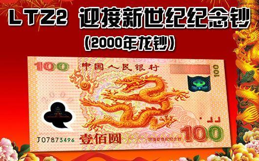 """LTZ2 迎接新世纪纪念钞(2000年龙钞)""。全新未流通,欢迎购买!"