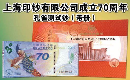 """""""上海印钞有限公司成立70周年(孔雀测试钞)(带册)""""。全品,限量3套,售完为止!"""