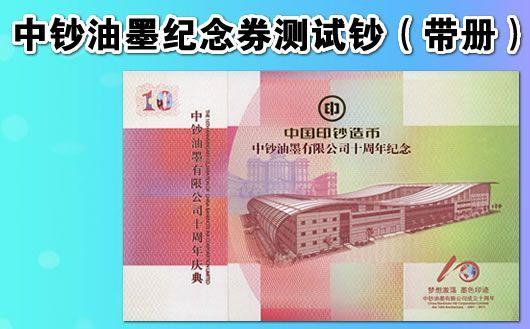 """""""中钞油墨有限公司成立十周年纪念券(测试钞)(带册)""""。全品,限量11套,售完为止!"""