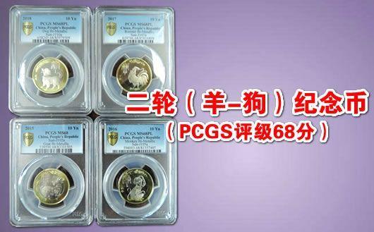 """""""二轮猴、羊、狗、鸡流通纪念币(PCGS评级68分)""""。本品为评级币(PCGS68分)。限量10套,售完为止!"""