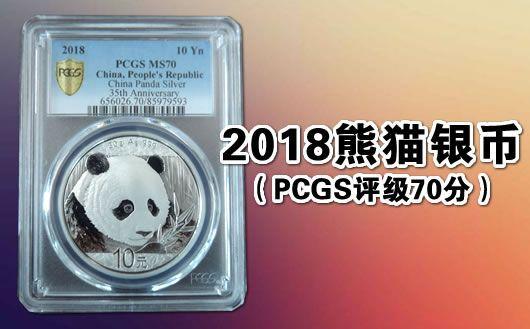 """""""2018年熊猫30克圆形银质纪念币(PCGS评级70分)""""。本品位评级币(PCGS评级70分)。限量10套,售完为止!"""