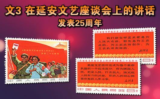 """""""文3 《在延安文艺座谈会上的讲话》发表25周年""""。一套3枚,原胶全品,欢迎购买!"""