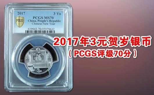 """""""2017年3元贺岁银质纪念币(PCGS评级70分)""""。本品位评级币(PCGS评级70分)。限量10套,售完为止!"""