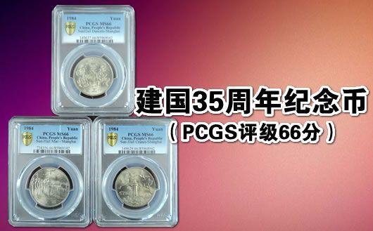 """""""中华人民共和国成立35周年纪念币(PCGS评级66分)""""。本品位评级币(PCGS评级66分)。限量10套,售完为止!"""