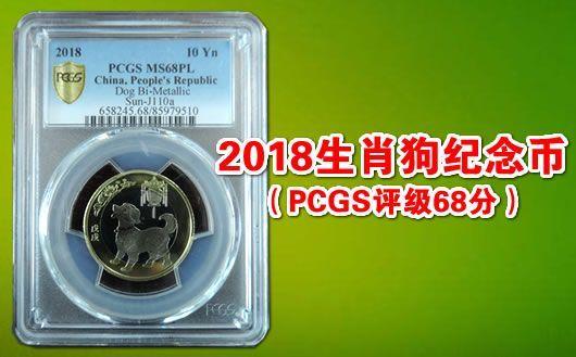 """""""2018年生肖狗纪念币(PCGS评级68分)""""。本品为评级币(PCGS评级68分)。限量10套,售完为止!"""