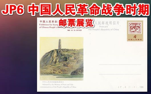 """""""JP6 中国人民革命战争时期邮票展览""""。全新品相,四角尖。限量3套,售完为止!"""