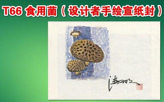 """T66 食用菌(设计者手绘宣纸封)""。本套邮品为""T66食用菌""邮票设计者——""潘可明""亲笔手绘封,封上有设计者亲笔签名及印章。仅此一套,售完为止!"