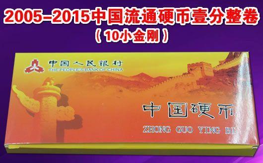 """""""2005-2015中国流通硬币(壹分硬币整卷)(10小金刚)""""。内含2005-2015年发行的壹分硬币(整卷),其中2014年没有发行壹分硬币,欢迎购买!"""