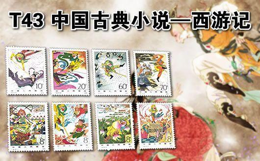 """""""T43 中国古典小说--西游记""""。一套8枚,原胶全品,欢迎购买!"""