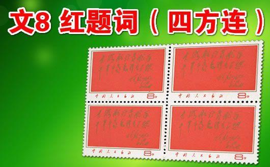 """""""文8 大海航行靠舵手干革命靠毛泽东思想(四方连)""""。本套邮品为四方连,俗称""""红题词"""",原胶全品。限量5套,售完为止!"""