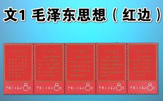 """""""文1 战无不胜的毛泽东思想万岁(红边)""""。本套邮品为""""文1""""中""""红边""""五连张,原胶全品,其中一排齿孔轻微软折,特价出售。仅此一套,售完为止!"""
