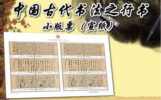 """""""2010-11 中国古代书法--行书(宣纸)小版票""""。本套邮品材质为宣纸,小版规格:186mm×120mm,全品,欢迎购买!"""