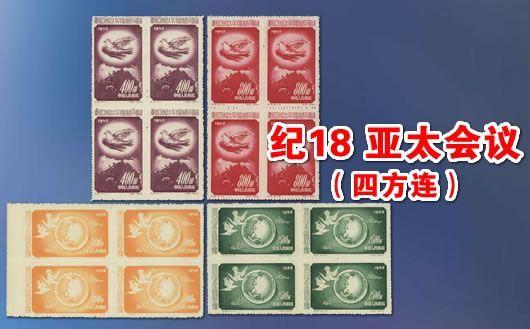 """""""纪18 庆祝亚洲及太平洋区域和平会议(四方连)""""。本套邮品为四方连,全品。限量3套,售完为止!"""