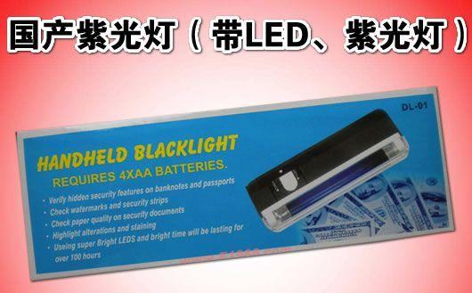 """""""国产紫光灯""""。带LED灯和紫光灯,长约16CM、宽6CM、厚度2.8CM。使用4节5号干电池。欢迎购买!"""