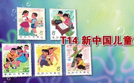 """""""T14 新中国儿童""""。一套共5枚,德国回流,原胶全品。限量10套,售完为止!"""