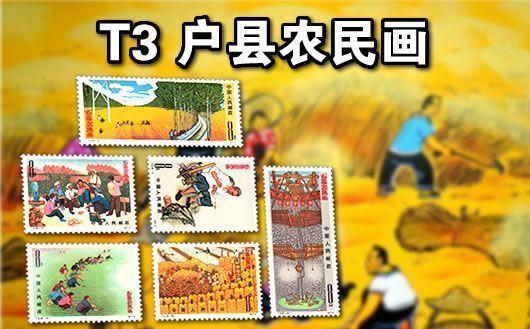 """T3 户县农民画""。一套共6枚,德国回流,原胶全品,限量10套,售完为止!"